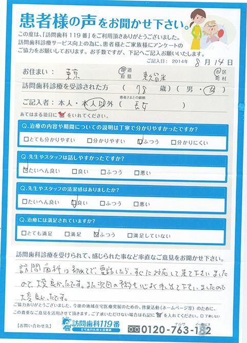 東京都在住 78歳 女性