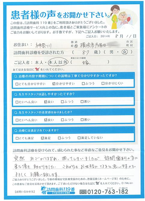 神奈川県在住 87歳 男性