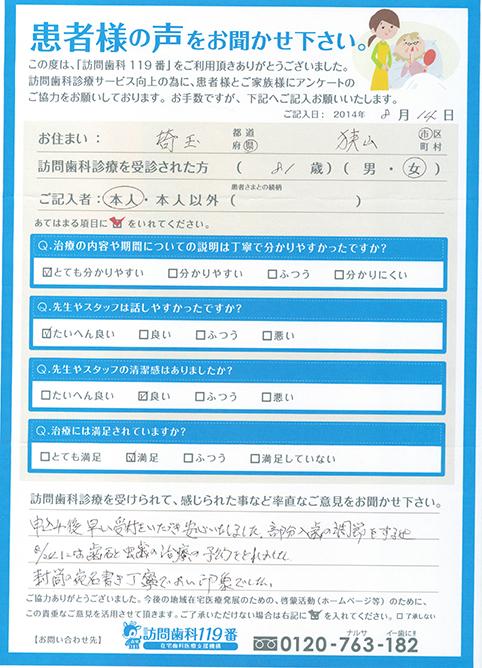 埼玉県在住 81歳 女性