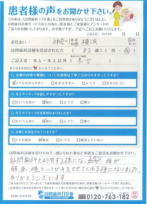 神奈川県在住 82歳 女性
