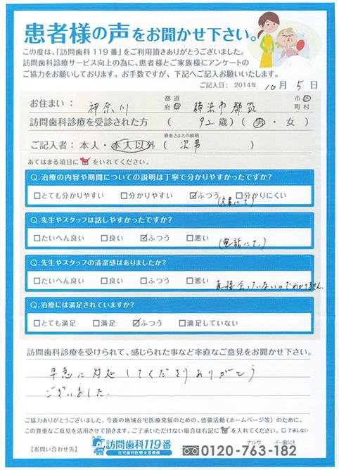 神奈川県在住 92歳 男性