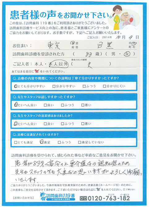 東京都在住 83歳 女性