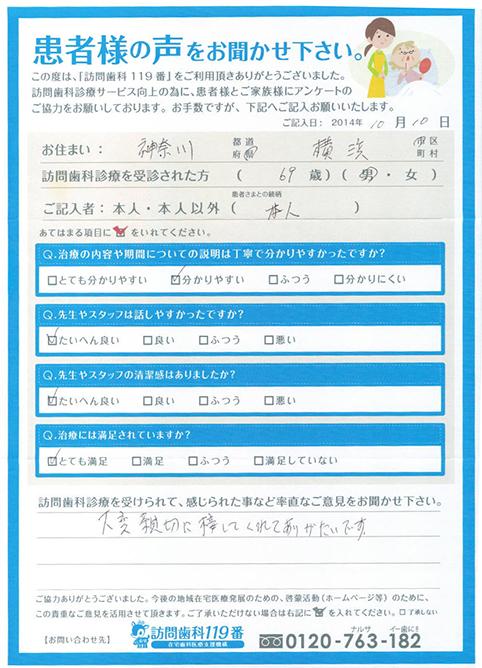 神奈川県在住 69歳 男性