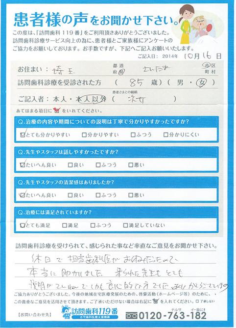 埼玉県在住 85歳 女性
