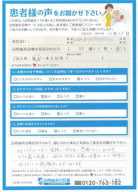 大阪市在住 88歳 女性