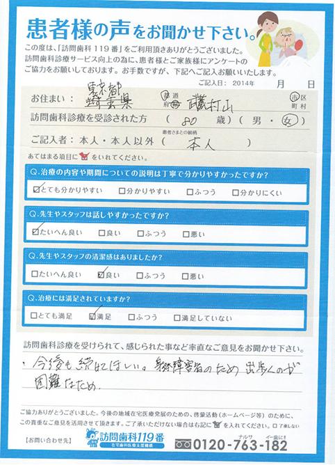 東京都在住 80歳 女性