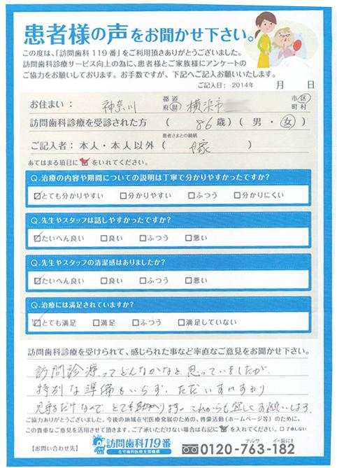 神奈川県在住 86歳 女性