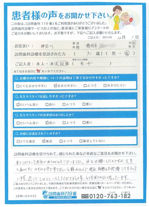 神奈川県在住 91歳 女性