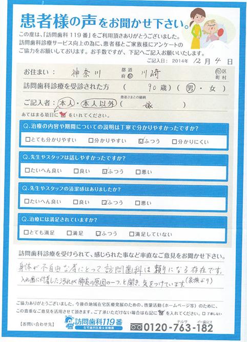 神奈川県在住 90歳 男性