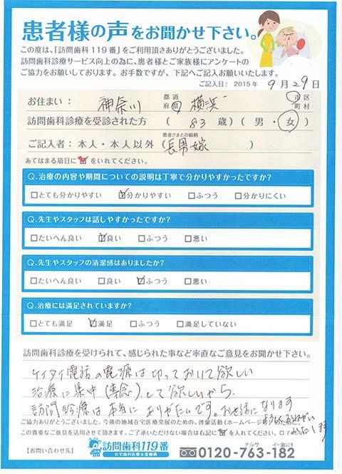 神奈川県在住 83歳 女性