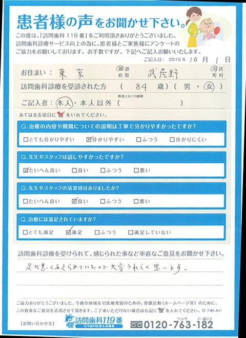 東京都在住 84歳 女性