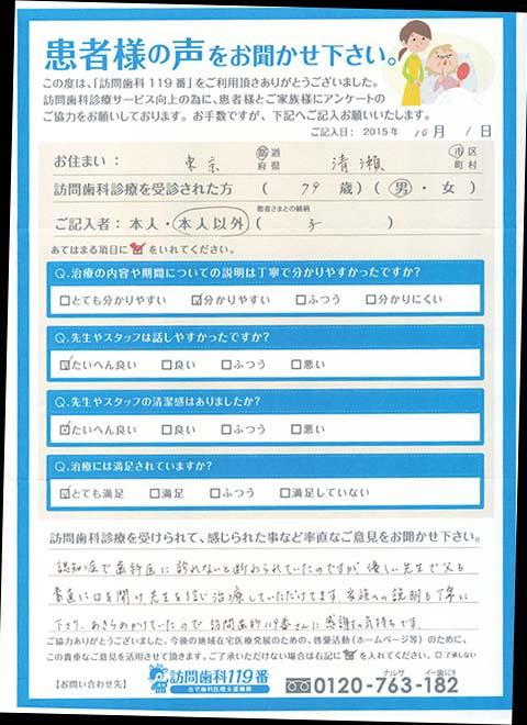 東京都在住 79歳 男性