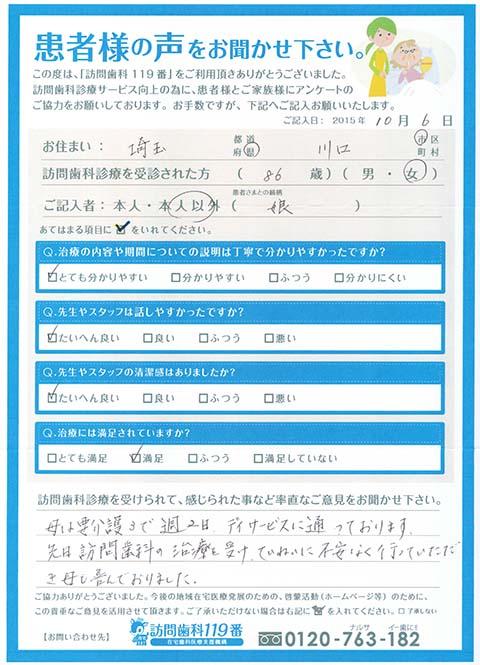 埼玉県在住 86歳 女性