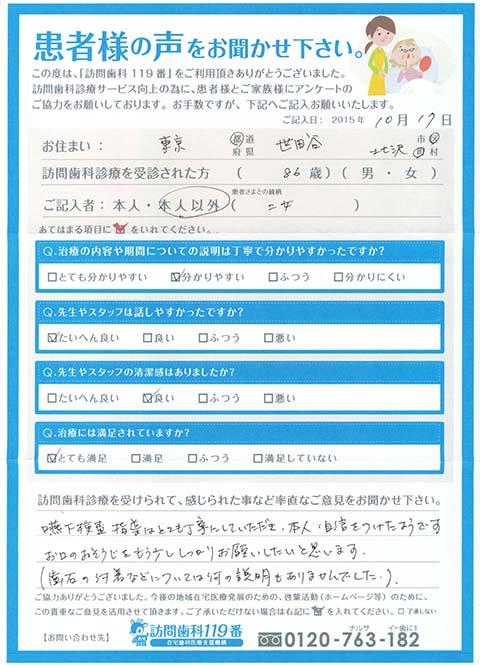 東京都在住 86歳 男性