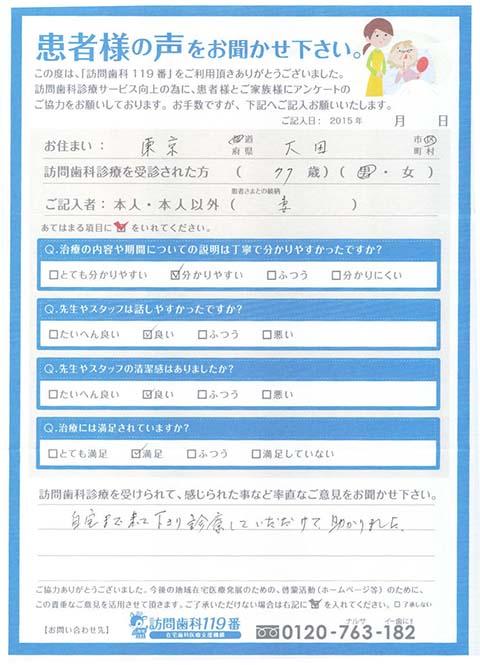 東京都在住 77歳 男性