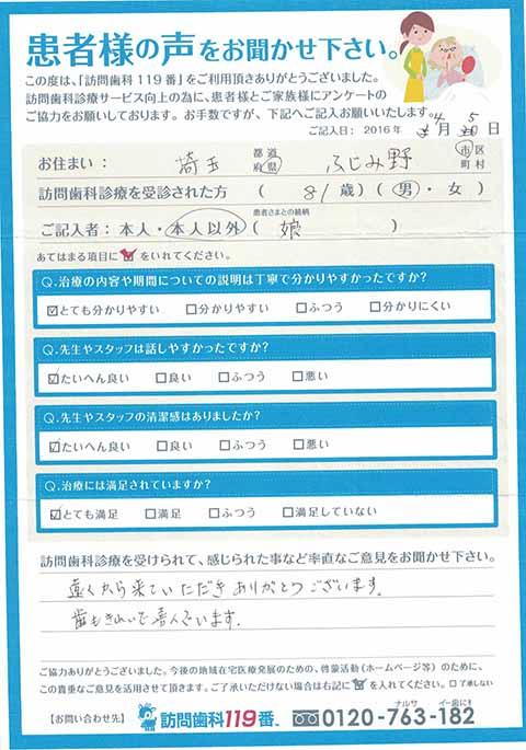 埼玉県ふじみ野市在住 81歳 男性