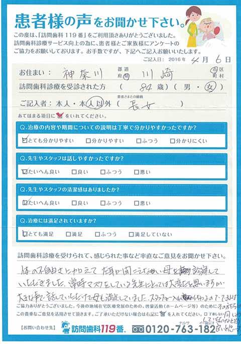 神奈川県川崎市在住 84歳 女性