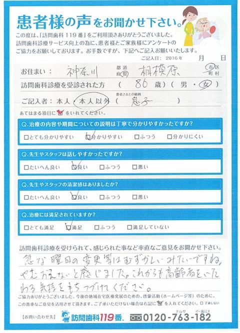 神奈川県相模原市在住 86歳 女性