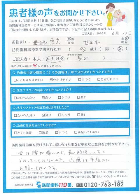 東京都世田谷区在住 84歳 女性