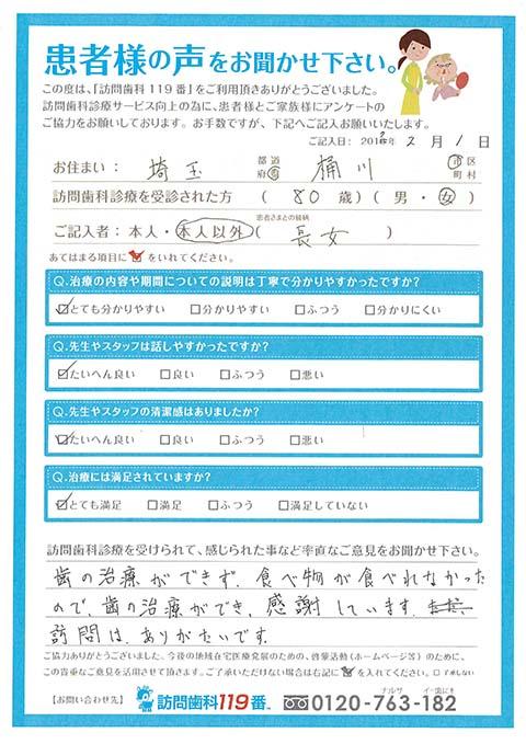 埼玉県桶川市在住 80歳 女性