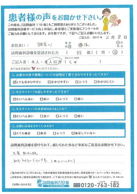 神奈川県横浜市在住 83歳 女性