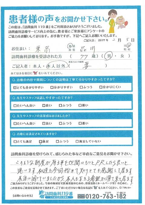 東京都品川区在住 77歳 男性