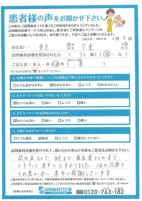 東京都台東区在住 73歳 男性
