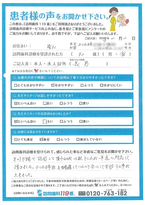 埼玉県さいたま市在住 92歳 女性