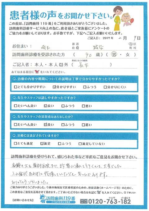 埼玉県川越谷市在住 90歳 男性