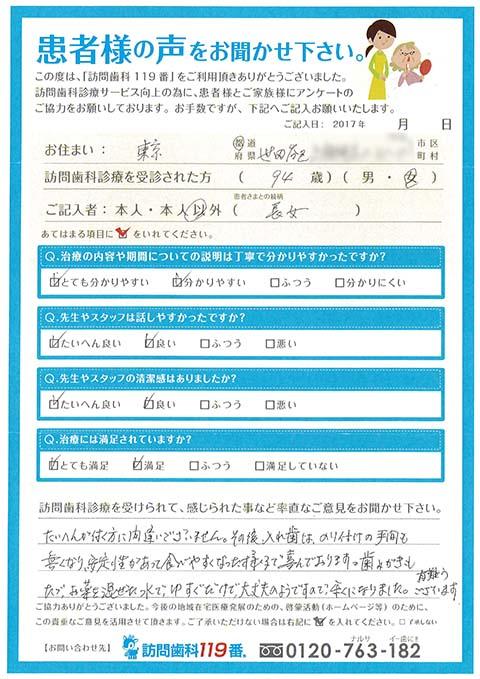 東京都世田谷区在住 90歳 女性