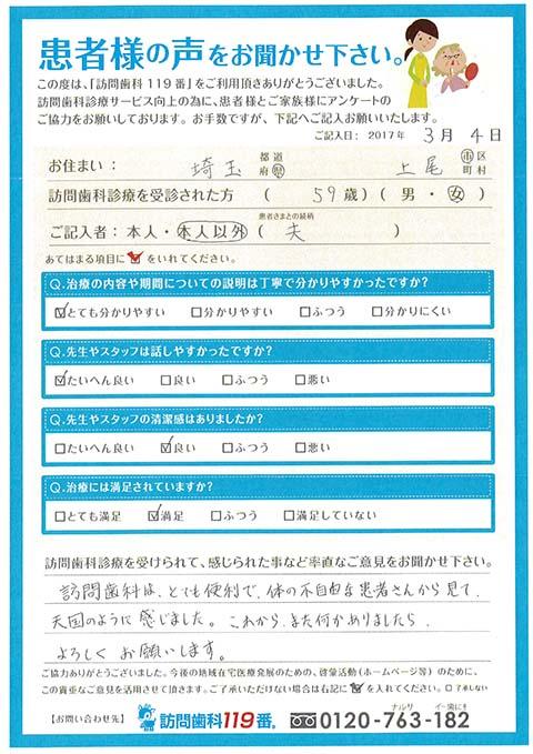 埼玉県上尾市在住 59歳 女性