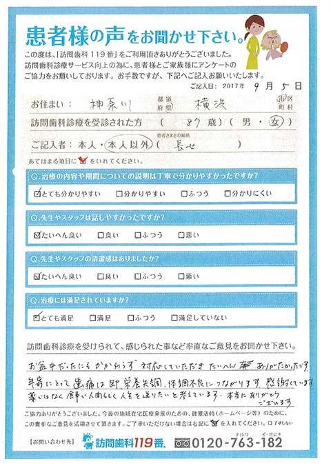 神奈川県横浜市 患者様の御家族様より
