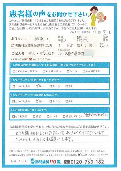 神奈川県横浜市 患者様担当の介護従事者様より